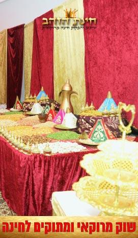 שוק מרוקאי ומתוקים לחינה
